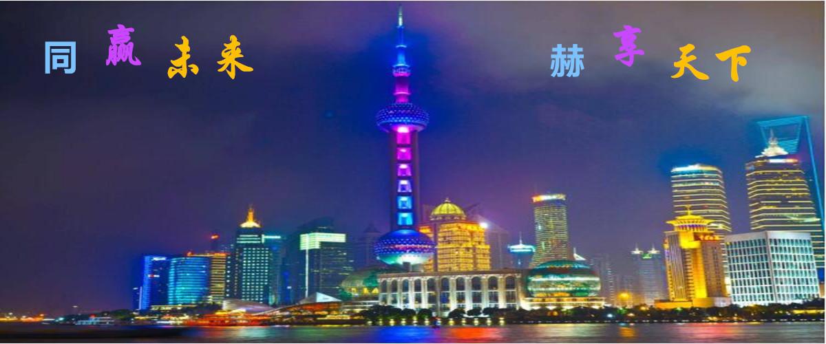 上海同赫企业管理咨询有限公司